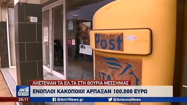 Ληστεία σε Ταχυδρομείο της Μεσσηνίας με λεία 100.000 ευρώ