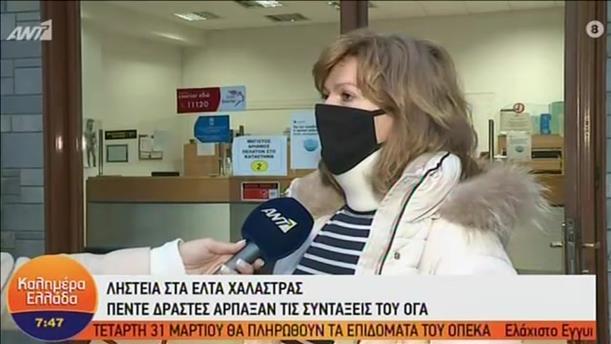 Ληστεία στα ΕΛΤΑ Χαλάστρας στη Θεσσαλονίκη