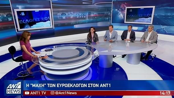 ΕΚΛΟΓΕΣ 2019 – ΕΚΠΟΜΠΗ 3 – 21/05/2019