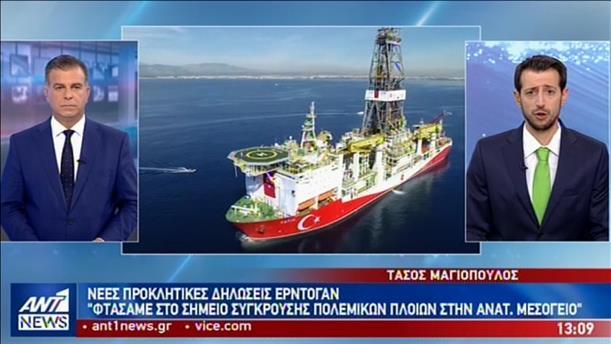 Ερντογάν: Φτάσαμε κοντά σε σύγκρουση πλοίων στην ανατολική Μεσόγειο, αλλά…
