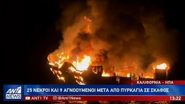 Πολύνεκρη τραγωδία από φωτιά σε σκάφος αναψυχής