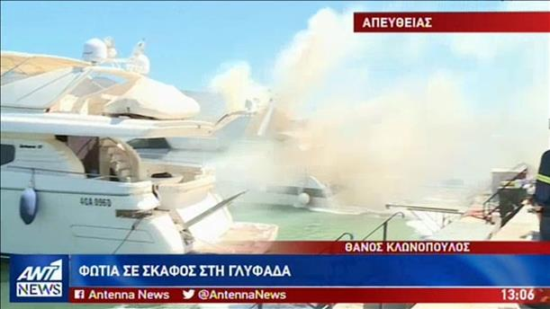 Συναγερμός από πυρκαγιά σε σκάφος στην Γλυφάδα