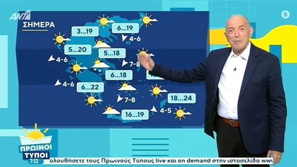 ΚΑΙΡΟΣ – ΠΡΩΙΝΟΙ ΤΥΠΟΙ - 08/11/2020