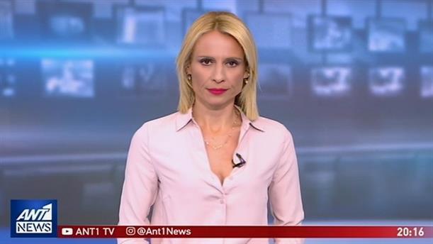 ANT1 NEWS 03-09-2019 ΣΤΙΣ 19:30