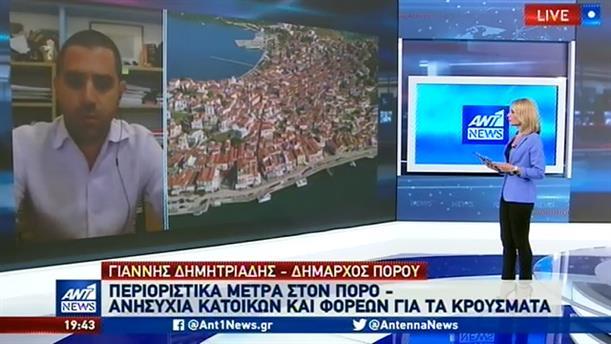 """Κορονοϊός - Δήμαρχος Πόρου στον ΑΝΤ1: Είναι """"μουδιασμένοι"""" όλοι στο νησί"""