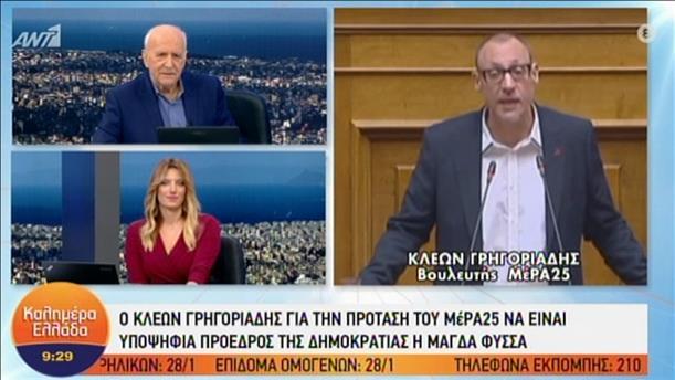 Κλέων Γρηγοριάδης: Η πρότασή μας για τη Μ. Φύσσα για ΠτΔ είναι καθαρά συμβολική
