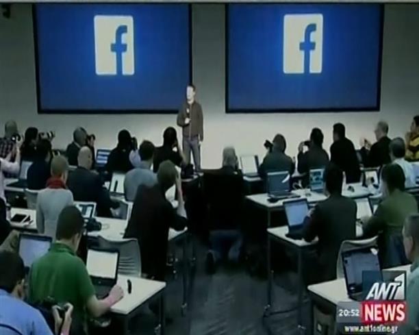 Ανασχεδιάζεται το News Feed του Facebook
