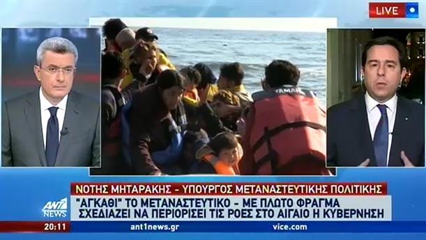 Ο Νότης Μηταράκης στον ΑΝΤ1 για τα πλωτά φράγματα και το Μεταναστευτικό
