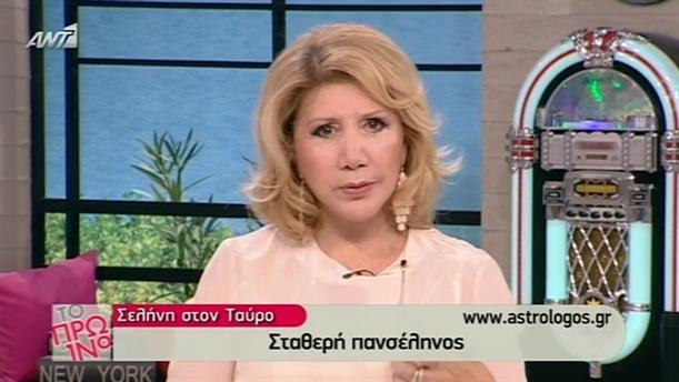 Αστρολογία - 06/11/2014