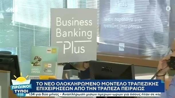 Τράπεζα Πειραιώς – ΠΡΩΙΝΟΙ ΤΥΠΟΙ - 20/09/2020