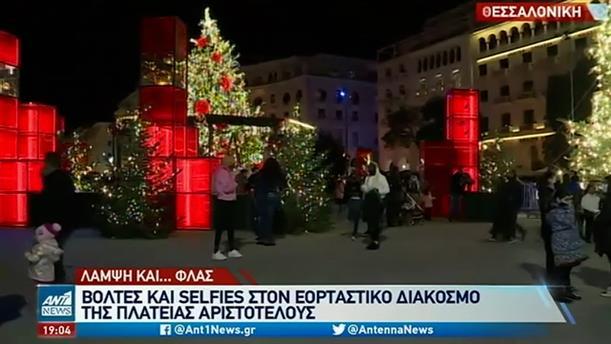 Θεσσαλονίκη: σε στενό οικογενειακό κύκλο η Πρωτοχρονιά