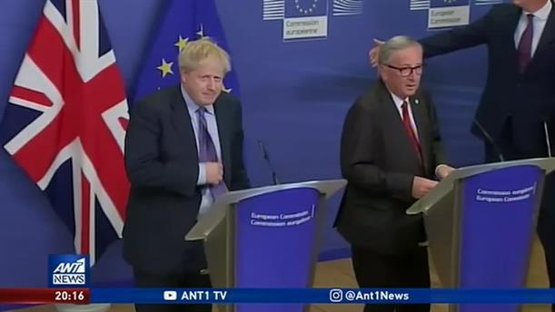 Σε συμφωνία για το Brexit κατέληξαν Βρυξέλλες και Λονδίνο