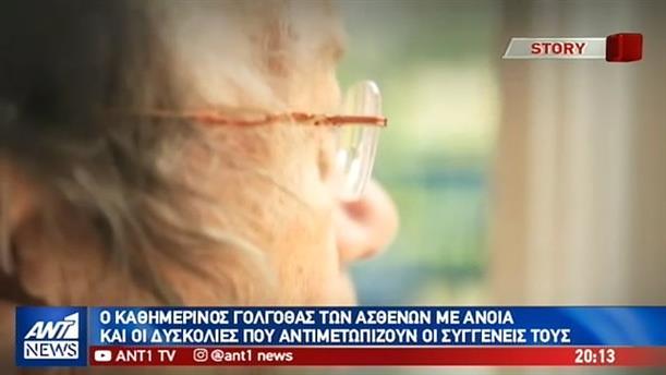 """""""Μάστιγα"""" η άνοια στην Ελλάδα: εκατοντάδες χιλιάδες οι ασθενείς"""