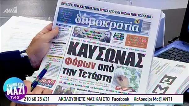 Εφημερίδες - ΚΑΛΟΚΑΙΡΙ ΜΑΖΙ – 29/07/2019