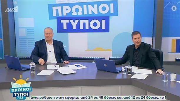 ΠΡΩΙΝΟΙ ΤΥΠΟΙ - 25/01/2020