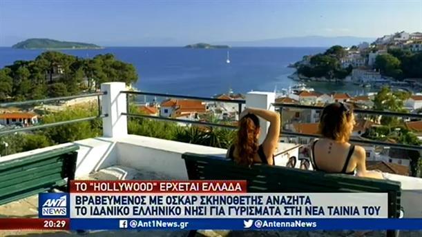 Ιδανικός τόπος για τις παραγωγές του Χόλυγουντ τα ελληνικά νησιά
