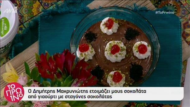 Μους σοκολάτα από γιαούρτι με σταγόνες σοκολάτας από τον Δημήτρη Μακρυνιώτη