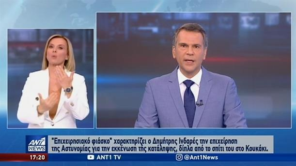 ANT1 NEWS 21-12-2019 ΣΤΗ ΝΟΗΜΑΤΙΚΗ