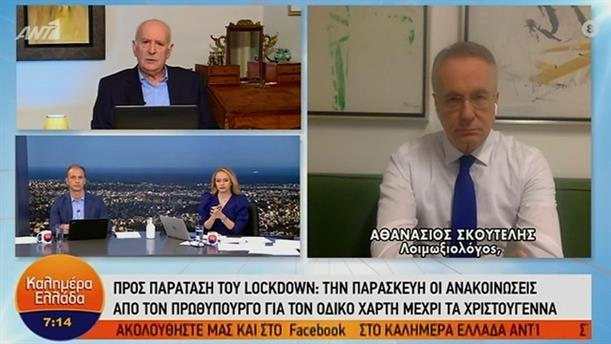 Αθανάσιος Σκουτέλης - Λοιμωξιολόγος -  ΚΑΛΗΜΕΡΑ ΕΛΛΑΔΑ – 02/12/2020