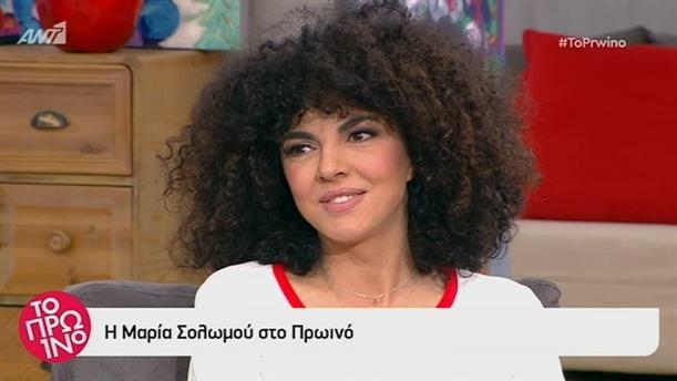 Μαρία Σολωμού – Το Πρωινό – 14/3/2019