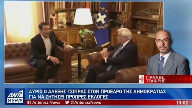 «Σάλπισμα» εκλογών την Δευτέρα, με πρωτοβουλία Τσίπρα