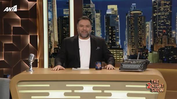THE 2NIGHT SHOW – Επεισόδιο 41 – 4ος κύκλος