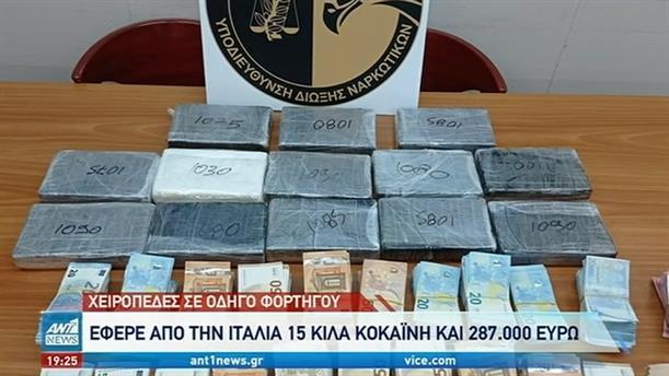 Μεγάλα «χτυπήματα» σε εμπόρους ναρκωτικών
