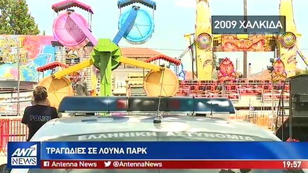 Δυστυχήματα και ατυχήματα σε λούνα παρκ που συγκλόνισαν το Πανελλήνιο