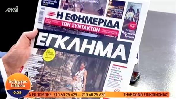 ΕΦΗΜΕΡΙΔΕΣ – ΚΑΛΗΜΕΡΑ ΕΛΛΑΔΑ - 10/09/2020