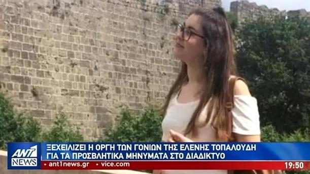 Ο πατέρας της Ελένης Τοπαλούδη στον ΑΝΤ1 για τις μηνύσεις μετά τις χυδαίες αναρτήσεις