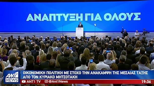 Μειώσεις φόρων και κίνητρα για επενδύσεις εξήγγειλε ο Μητσοτάκης