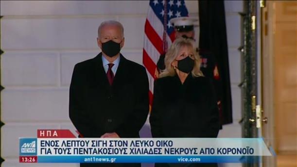Κορονοϊός – ΗΠΑ: εθνικό πένθος για τους 500.000 νεκρούς