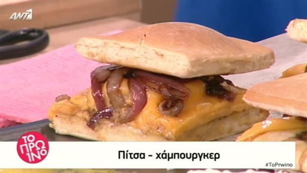 Πίτσα - χάμπουργκερ