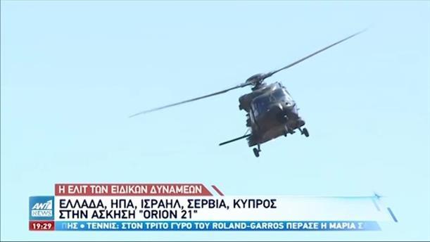 """Orion 21"": άσκηση στελεχών Ειδικών Δυνάμεων από πέντε χώρες"