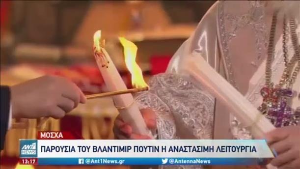 Πάσχα: με λαμπρότητα γιορτάστηκε από τους Ορθόδοξους σε όλο τον κόσμο
