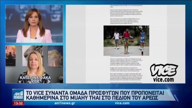 VICE: ρεπορτάζ για ομάδα προσφύγων που προπονείται καθημερινά