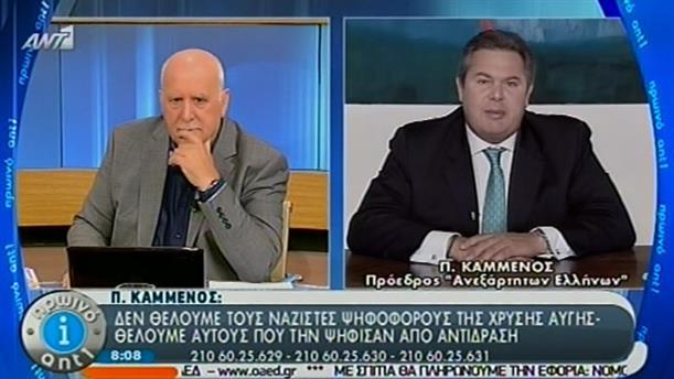 Πρωινό ΑΝΤ1 – Ενημέρωση - 17/10/2013
