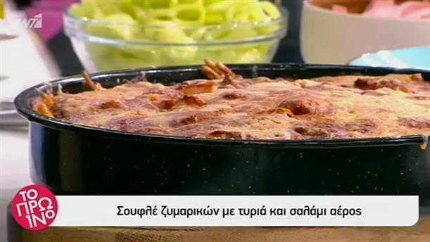 Σουφλέ ζυμαρικών με τυριά και σαλάμι αέρος - Το Πρωινό -  27/6/2019