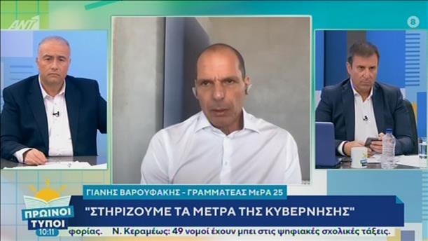 Ο Γιάννης Βαρουφάκης στον ΑΝΤ1