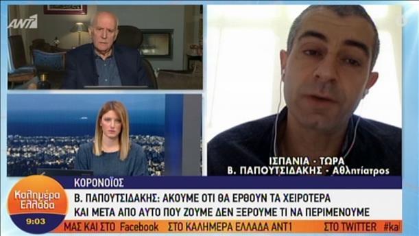 Έλληνας γιατρός στην Ισπανία περιγράφει τη δύσκολη κατάσταση που αντιμετωπίζει η χώρα