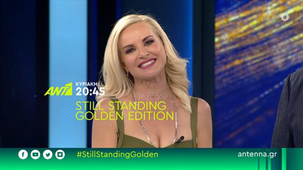 Still Standing Golden Edition - Κυριακή 26/07