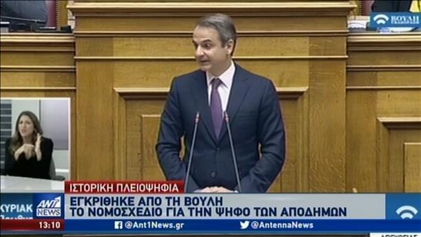 Με ιστορική πλειοψηφία εγκρίθηκε το νομοσχέδιο για την ψήφο των αποδήμων