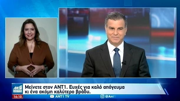 ANT1 NEWS 14-12-2020 ΣΤΗ ΝΟΗΜΑΤΙΚΗ