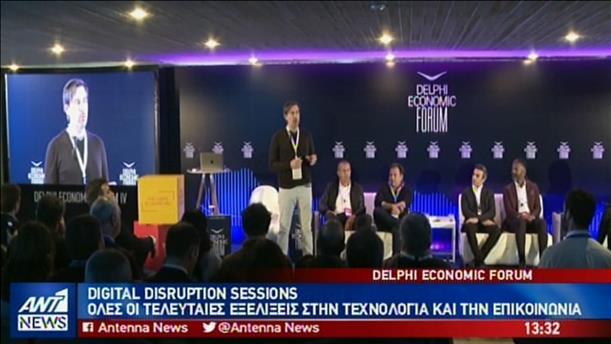 Άκρως επιτυχημένα τα Digital Disruption Sessio στο Φόρουμ των Δελφών