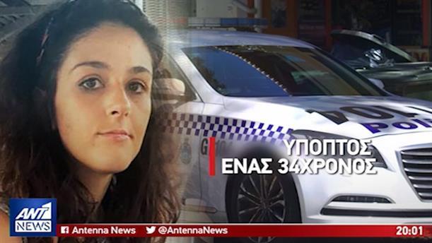Αναζητείται 34χρονος για τον θάνατο της Ελληνοκύπριας στην Αυστραλία