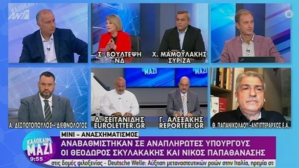 Πολιτική επικαιρότητα – ΚΑΛΟΚΑΙΡΙ ΜΑΖΙ - 05/08/2020