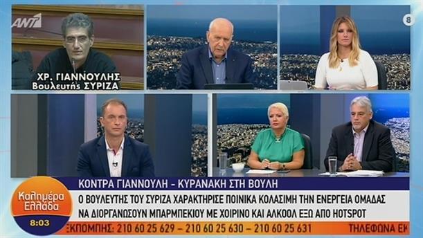 Κόντρα Γιαννούλη-Κυρανάκη στη Βουλή – ΚΑΛΗΜΕΡΑ ΕΛΛΑΔΑ – 06/11/2019