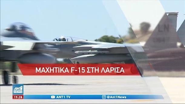Αμερικανικά F-15 στη Λάρισα για μεγάλη αεροπορική άσκηση