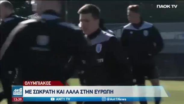 Αγώνες για το Κύπελλο Ελλάδας την Τετάρτη