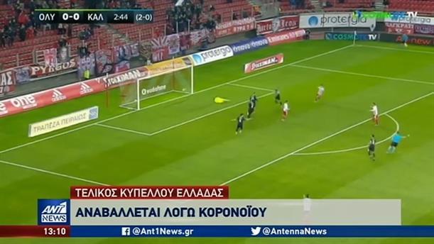 Αναβλήθηκε ο τελικός του Κυπέλλου Ελλάδας